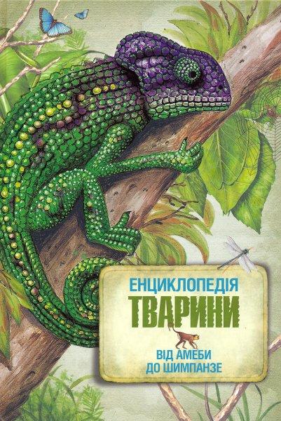 Енциклопедія тварини від амеби до