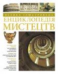 Велика ілюстрована енциклопедія історії мистецтв