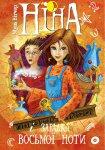 Ніна і загадка Восьмої Ноти