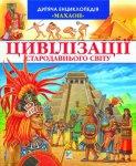 Цивілізації Стародавнього світу