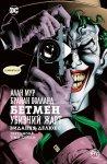 Бетмен : Убивчий жарт