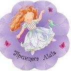 Принцеса Лілія