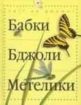 Бабки. Бджоли. Метелики