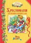 Хрестоматія для читання у дитячому садку (4-6 років)