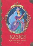 Казки про принцес і фей