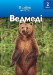 Ведмеді. 2 рівень