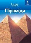 Піраміди. 2 рівень