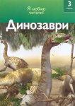 Динозаври. 3 рівень
