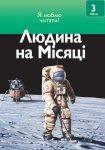 Людина на місяці. 3 рівень