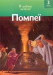 Помпеї. 3 рівень
