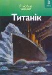 Титанік. 3 рівень