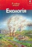 Екологія. 4 рівень