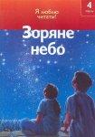 Зоряне небо. 4 рівень