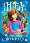 Ніна - дівчинка планети шостого місяця