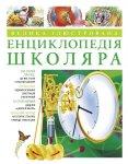 Велика ілюстрована енциклопедія школяра