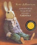 Дивовижна подорож кролика Едварда