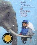 Як слониха впала з неба