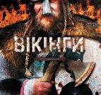 Вікінги. Доба завоювань