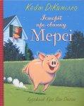 Історії про свинку Мерсі