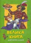 Велика книга народних казок