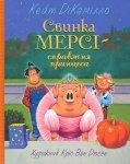 Свинка Мерсі - справжня принцеса