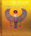 Єгиптологія