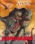 Динозаври. Ілюстрований атлас