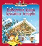Новорічна книга кролячих історій