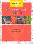Britannica Том 2. Рослини. Тварини