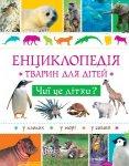 Чиї це дітки? Енциклопедія тварин для дітей