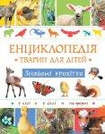 Енциклопедія тварин для дітей. Знайомі крихітки.