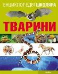 Енциклопедія школяра. ТВАРИНИ