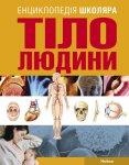 Тіло людини: енциклопедія школяра