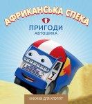 Пригоди Автошика. Кн. 4. Африканська спека