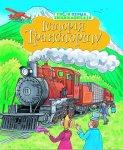 Історія транспорту